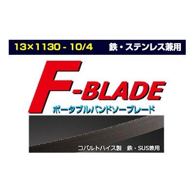 画像1: ポータブルバンドソーブレード(替刃)[ 13×1130 10/14 ] コバルトハイス製 鉄・ステンレス兼用(5本入)