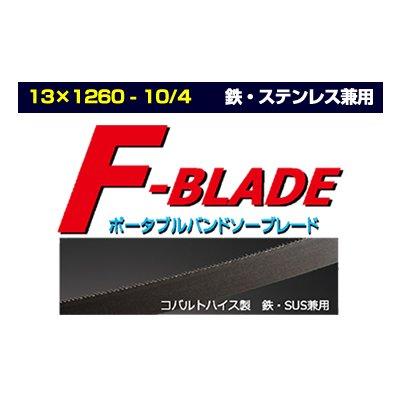 画像1: ポータブルバンドソーブレード(替刃)[ 13×1260 10/14 ] コバルトハイス製 鉄・ステンレス兼用(5本入)